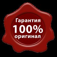100% оригинальные запчасти