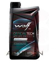 Масло трансм. синтетика WOLF OFFICIALTECH ATF LIFE PROTECT 8 1L WOLF 8326479